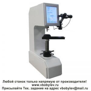 HBRV-187.5STуниверсальный твердомер с сенсорным экраном по Бринеллю, Роквеллу и Виккерсу. Любой станок только напрямую от производителя! www.vbobylev.ru Присылайте Тех. задание на адрес: vbobylev@mail.ru