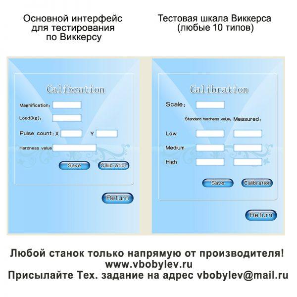 200HBRV-187.5ST универсальный твердомер. Любой станок только напрямую от производителя! www.vbobylev.ru Присылайте Тех. задание на адрес: vbobylev@mail.ru
