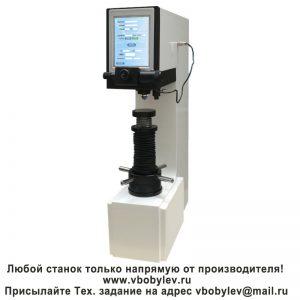 HBS-3000BT электронный твердомер по Бринеллю с сенсорным экраном. Любой станок только напрямую от производителя! www.vbobylev.ru Присылайте Тех. задание на адрес: vbobylev@mail.ru