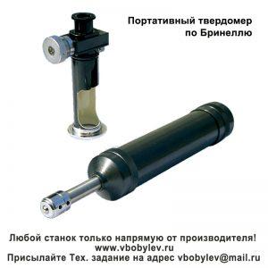 HBX-0.5 портативный твердомер по Бринеллю. Любой станок только напрямую от производителя! www.vbobylev.ru Присылайте Тех. задание на адрес: vbobylev@mail.ru