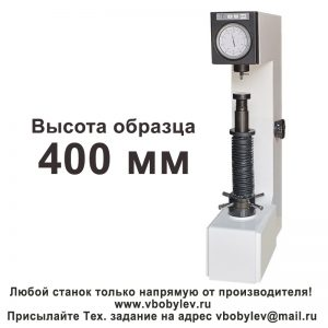 HRD-150H твердомер Роквелла с электроприводом. Любой станок только напрямую от производителя! www.vbobylev.ru Присылайте Тех. задание на адрес: vbobylev@mail.ru