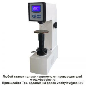 HRS-150 твердомер Роквелла с цифровым дисплеем. Любой станок только напрямую от производителя! www.vbobylev.ru Присылайте Тех. задание на адрес: vbobylev@mail.ru