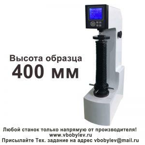 HRS-150B твердомер по Роквеллу с цифровым дисплеем. Любой станок только напрямую от производителя! www.vbobylev.ru Присылайте Тех. задание на адрес: vbobylev@mail.ru