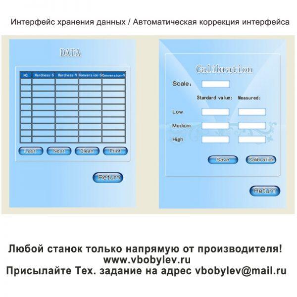 HRS-150T твердомер по Роквеллу с сенсорным экраном. Любой станок только напрямую от производителя! www.vbobylev.ru Присылайте Тех. задание на адрес: vbobylev@mail.ru