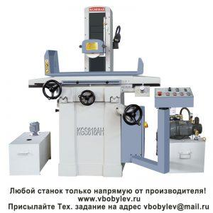 KGS818AH / AHR / AHD плоскошлифовальный станок. Любой станок только напрямую от производителя! www.vbobylev.ru Присылайте Тех. задание на адрес: vbobylev@mail.ru