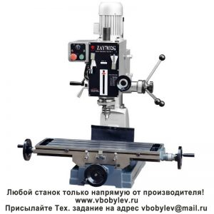 ZAY7020G фрезерный станок. Любой станок только напрямую от производителя! www.vbobylev.ru Присылайте Тех. задание на адрес: vbobylev@mail.ru