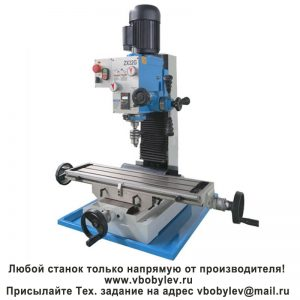 ZX32G фрезерный станок. Любой станок только напрямую от производителя! www.vbobylev.ru Присылайте Тех. задание на адрес: vbobylev@mail.ru
