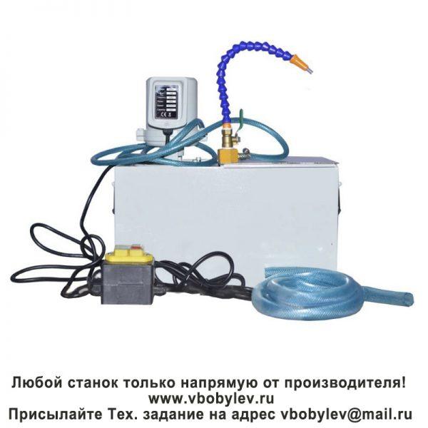Система подачи СОЖ. Любой станок только напрямую от производителя! www.vbobylev.ru Присылайте Тех. задание на адрес: vbobylev@mail.ru