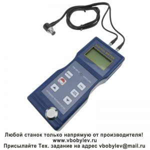 ТМ-8810 толщиномер ультразвуковой. Любой станок только напрямую от производителя! www.vbobylev.ru Присылайте Тех. задание на адрес: vbobylev@mail.ru