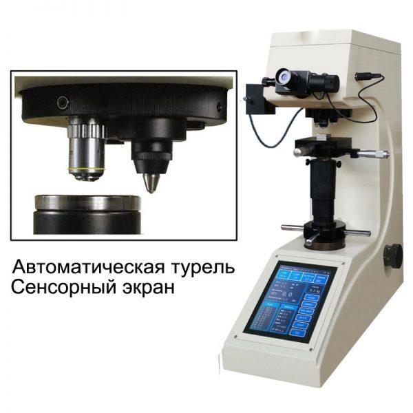 200HVS-5TA/10ТA/30ТA/50ТA твердомер по Виккерсу с сенсорным экраном и автоматической турелью. Любой станок только напрямую от производителя! www.vbobylev.ru Присылайте Тех. задание на адрес: vbobylev@mail.ru
