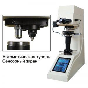 200HVS-5TAE/10TAE/30TAE/50TAE твердомер по Виккерсу с сенсорным экраном и автоматической турелью. Любой станок только напрямую от производителя! www.vbobylev.ru Присылайте Тех. задание на адрес: vbobylev@mail.ru