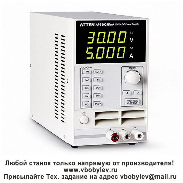 APS3005Dm + одиночный импульсный источник питания. Любой станок только напрямую от производителя! www.vbobylev.ru Присылайте Тех. задание на адрес: vbobylev@mail.ru