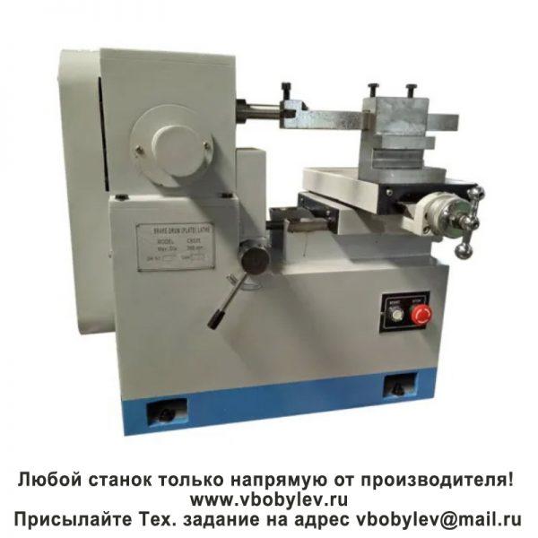 C9335 Станок для проточки тормозных барабанов и дисков. Любой станок только напрямую от производителя! www.vbobylev.ru Присылайте Тех. задание на адрес: vbobylev@mail.ru