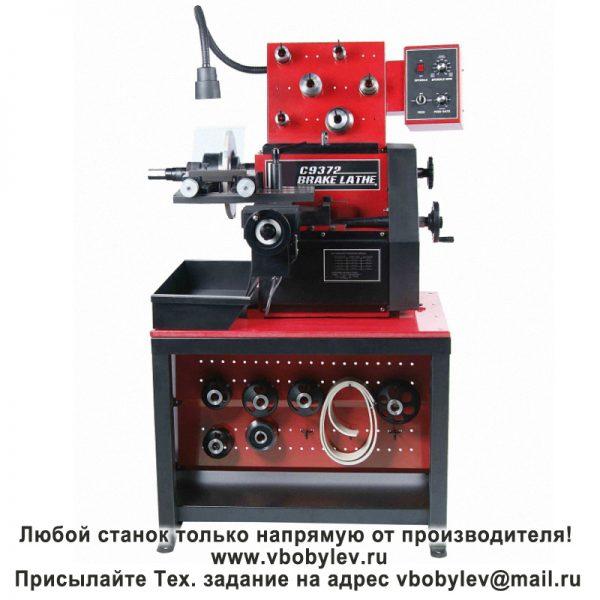 C9372 Станок для обработки тормозных барабанов и дисков. Любой станок только напрямую от производителя! www.vbobylev.ru Присылайте Тех. задание на адрес: vbobylev@mail.ru