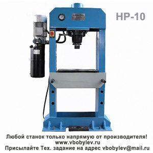 HP-10 гидравлический пресс. Любой станок только напрямую от производителя! www.vbobylev.ru Присылайте Тех. задание на адрес: vbobylev@mail.ru