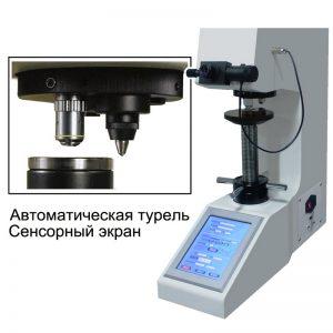 HVS-10TZ,HVS-50TZ твердомер по Виккерсу с сенсорным экраном и автоматической турелью. Любой станок только напрямую от производителя! www.vbobylev.ru Присылайте Тех. задание на адрес: vbobylev@mail.ru