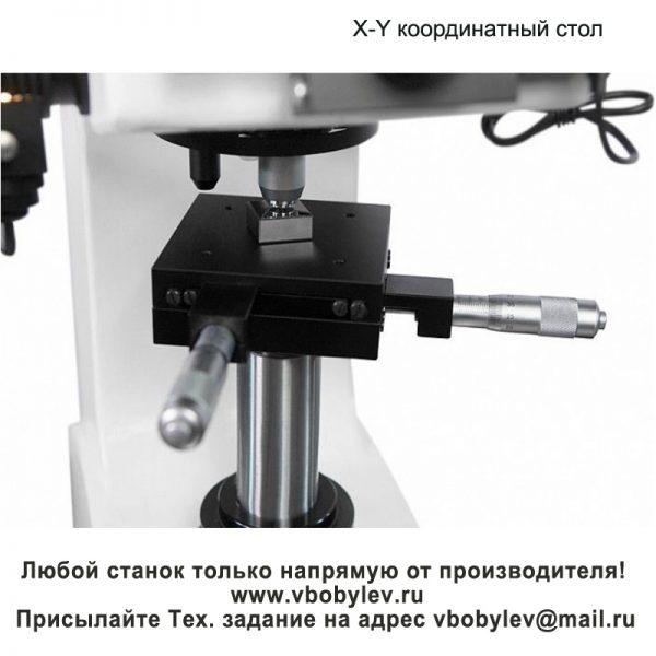 HVS-5TS/10TS/30TS/50TS твердомер по Виккерсу с сенсорным экраном. Любой станок только напрямую от производителя! www.vbobylev.ru Присылайте Тех. задание на адрес: vbobylev@mail.ru