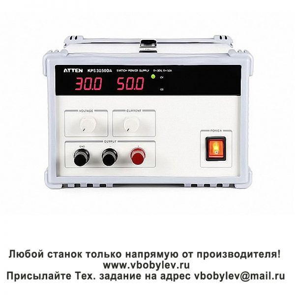 KPS3030DA, KPS3050DA Источник питания постоянного тока. Любой станок только напрямую от производителя! www.vbobylev.ru Присылайте Тех. задание на адрес: vbobylev@mail.ru