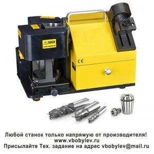 MR-X5 Заточной станок для заточки концевых фрез от 13 мм до 30 мм. Любой станок только напрямую от производителя! www.vbobylev.ru Присылайте Тех. задание на адрес: vbobylev@mail.ru