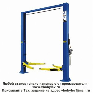 Peak 208C Цепно-приводной двустоечный подъемник. Любой станок только напрямую от производителя! www.vbobylev.ru Присылайте Тех. задание на адрес: vbobylev@mail.ru