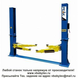 Peak 210 Цепно-приводнойдвустоечный подъемник. Любой станок только напрямую от производителя! www.vbobylev.ru Присылайте Тех. задание на адрес: vbobylev@mail.ru