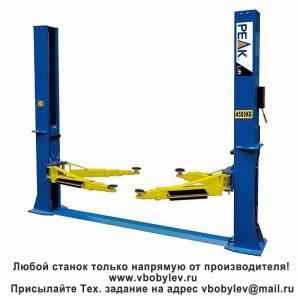 Peak BP10000X Цепно-приводнойдвустоечный подъемник . Любой станок только напрямую от производителя! www.vbobylev.ru Присылайте Тех. задание на адрес: vbobylev@mail.ruгрузоподъёмностью 4500 кг
