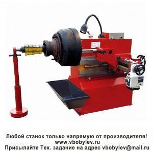 T8470 Токарный станок для проточки тормозных барабанов. Любой станок только напрямую от производителя! www.vbobylev.ru Присылайте Тех. задание на адрес: vbobylev@mail.ru