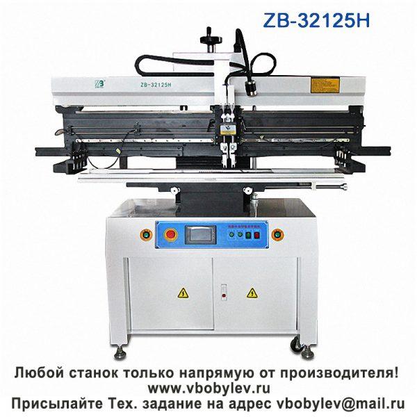 ZB-32125H полуавтоматический трафаретный принтер. Любой станок только напрямую от производителя! www.vbobylev.ru Присылайте Тех. задание на адрес: vbobylev@mail.ru