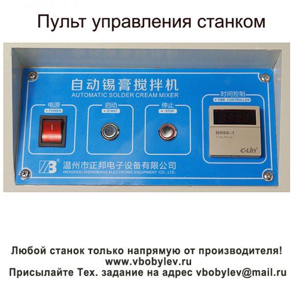 ZB500S автоматический миксер для паяльной пасты. Любой станок только напрямую от производителя! www.vbobylev.ru Присылайте Тех. задание на адрес: vbobylev@mail.ru