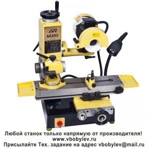 MR-600Fуниверсальный заточной станок. Любой станок только напрямую от производителя! www.vbobylev.ru Присылайте Тех. задание на адрес: vbobylev@mail.ru
