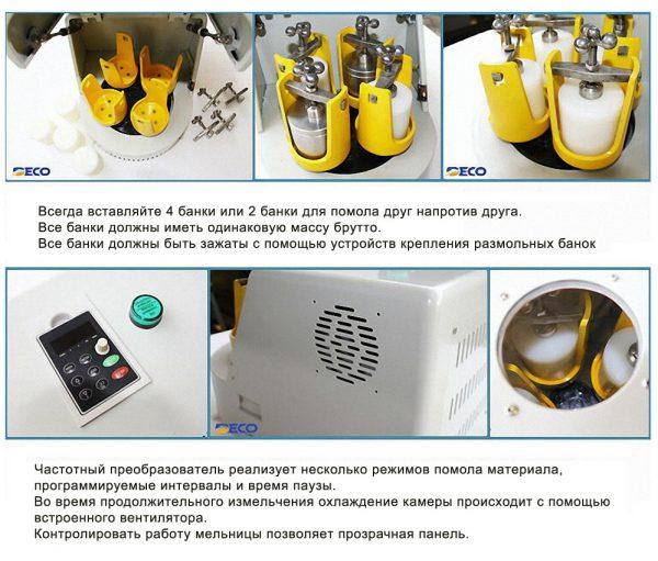 DECO-PBM-AD-0.4L планетарная шаровая мельница. Любой станок только напрямую от производителя! www.vbobylev.ru Присылайте Тех. задание на адрес: vbobylev@mail.ru