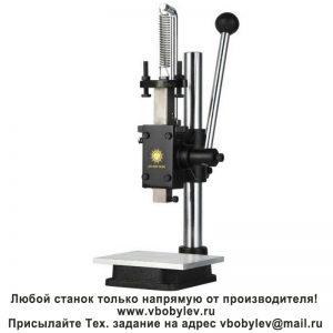 Jinxinyang ручной пресс. Любой станок только напрямую от производителя! www.vbobylev.ru Присылайте Тех. задание на адрес: vbobylev@mail.ru