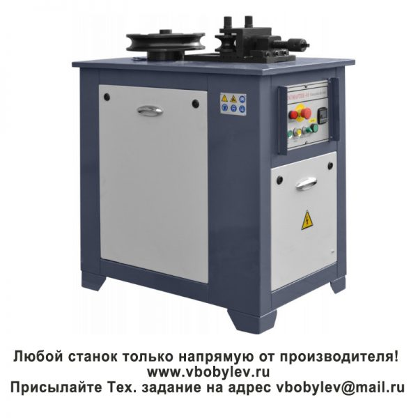 JGWG-40C, JGWG-70C трубогибочный станок. Любой станок только напрямую от производителя! www.vbobylev.ru Присылайте Тех. задание на адрес: vbobylev@mail.ru
