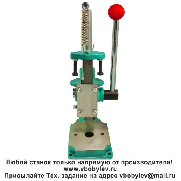 JR-32/JS-32 ручной пресс. Любой станок только напрямую от производителя! www.vbobylev.ru Присылайте Тех. задание на адрес: vbobylev@mail.ru
