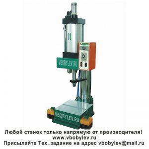 Пневматические прессы серии KTA. Любой станок только напрямую от производителя! www.vbobylev.ru Присылайте Тех. задание на адрес: vbobylev@mail.ru