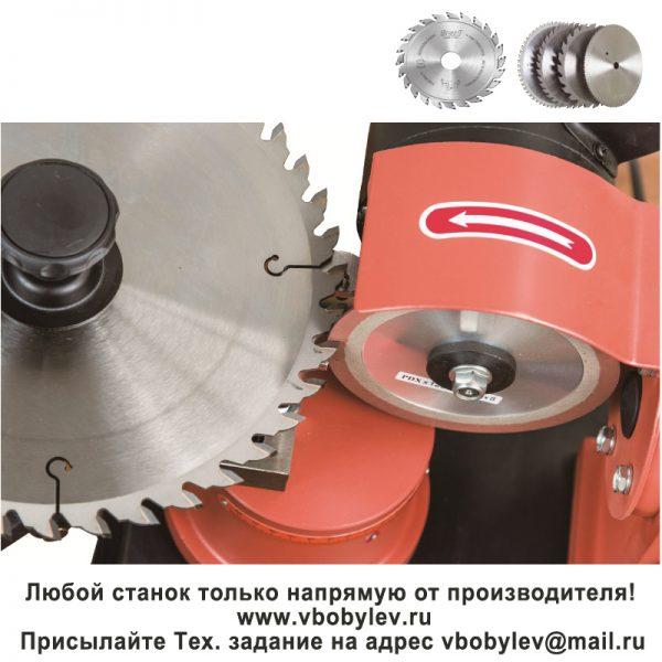 MF126 Заточной станок для дисковых пил. Любой станок только напрямую от производителя! www.vbobylev.ru Присылайте Тех. задание на адрес: vbobylev@mail.ru