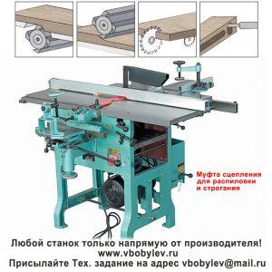 ML393D многофункциональный деревообрабатывающий станок