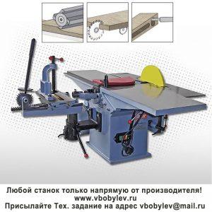MQ432 многофункциональный деревообрабатывающий станок. Любой станок только напрямую от производителя! www.vbobylev.ru Присылайте Тех. задание на адрес: vbobylev@mail.ru