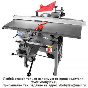 ML392BIмногофункциональный деревообрабатывающий станок. Любой станок только напрямую от производителя! www.vbobylev.ru Присылайте Тех. задание на адрес: vbobylev@mail.ru