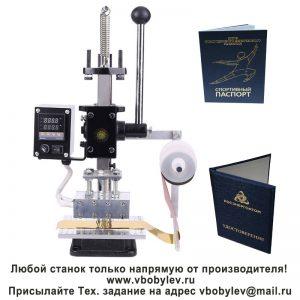 SD-A ручной пресс горячего тиснения. Любой станок только напрямую от производителя! www.vbobylev.ru Присылайте Тех. задание на адрес: vbobylev@mail.ru