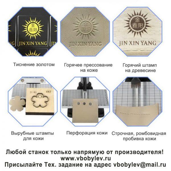 Jinxinyang SD-T ручной пресс горячего тиснения. Любой станок только напрямую от производителя! www.vbobylev.ru Присылайте Тех. задание на адрес: vbobylev@mail.ru