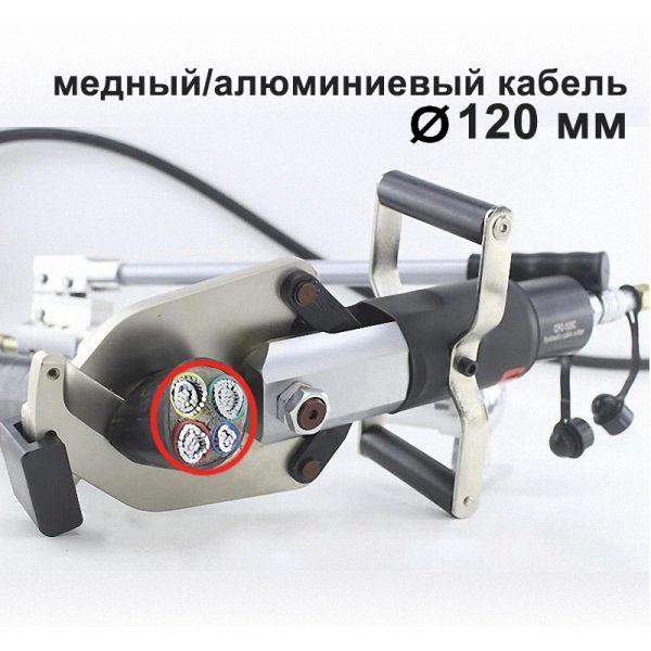 P-120C (CPC-120C) ручной гидравлический кабельный резак