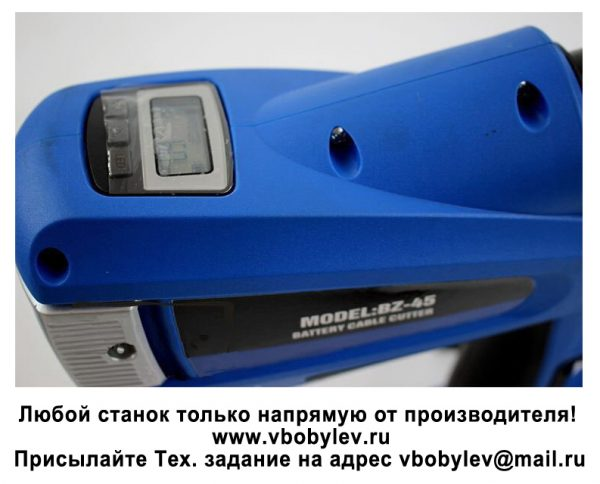 NC-45 (BZ-45) аккумуляторный гидравлический кабельный резак. Любой станок только напрямую от производителя! www.vbobylev.ru Присылайте Тех. задание на адрес: vbobylev@mail.ru