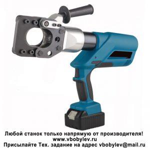 NP-55 (BZ-55) аккумуляторный гидравлический кабельный резак. Любой станок только напрямую от производителя! www.vbobylev.ru Присылайте Тех. задание на адрес: vbobylev@mail.ru