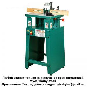 H0510 фрезерный станок по дереву. Любой станок только напрямую от производителя! www.vbobylev.ru Присылайте Тех. задание на адрес: vbobylev@mail.ru