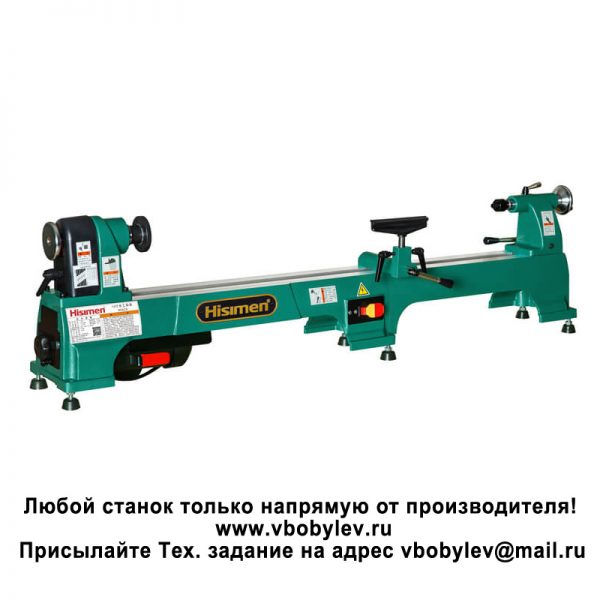 H0624Z токарный станок по дереву. Любой станок только напрямую от производителя! www.vbobylev.ru Присылайте Тех. задание на адрес: vbobylev@mail.ru