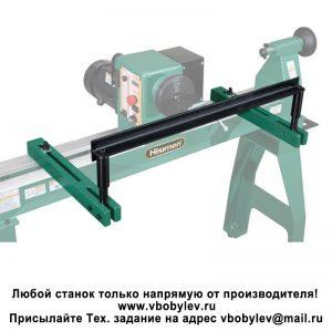 H0633удлинённый упор для токарных станков по дереву. Любой станок только напрямую от производителя! www.vbobylev.ru Присылайте Тех. задание на адрес: vbobylev@mail.ru