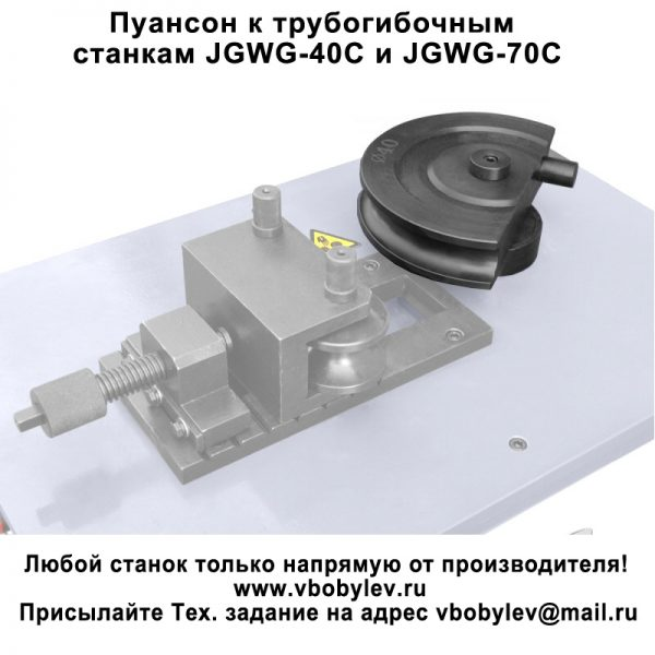 Пуансоны к трубогибочным станкам JGWG-40C и JGWG-70C. Любой станок только напрямую от производителя! www.vbobylev.ru Присылайте Тех. задание на адрес: vbobylev@mail.ru