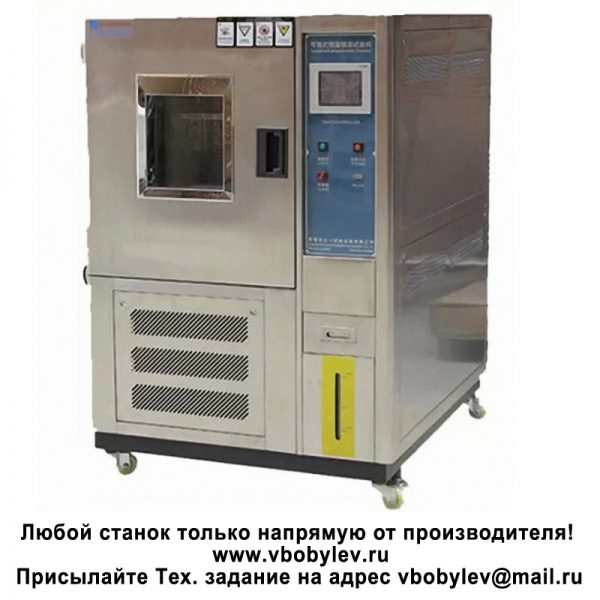 LY-2150 термокамера с сенсорным экраном. Любой станок только напрямую от производителя! www.vbobylev.ru Присылайте Тех. задание на адрес: vbobylev@mail.ru