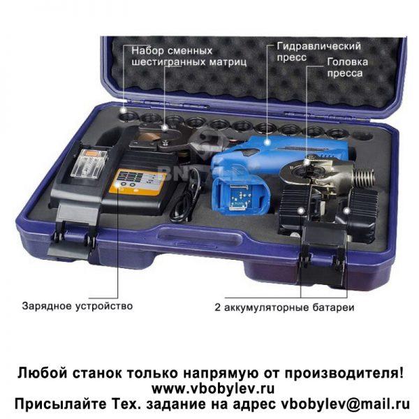 NB-300 (EZ-300) гидравлический аккумуляторный пресс. Любой станок только напрямую от производителя! www.vbobylev.ru Присылайте Тех. задание на адрес: vbobylev@mail.ru